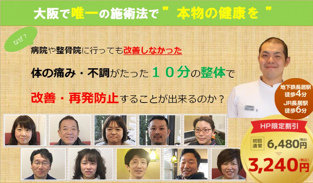 開院25年 のべ41万人以上の実績で安心!わかりやすい説明で痛みの原因を解説します 大阪で人気の整骨院