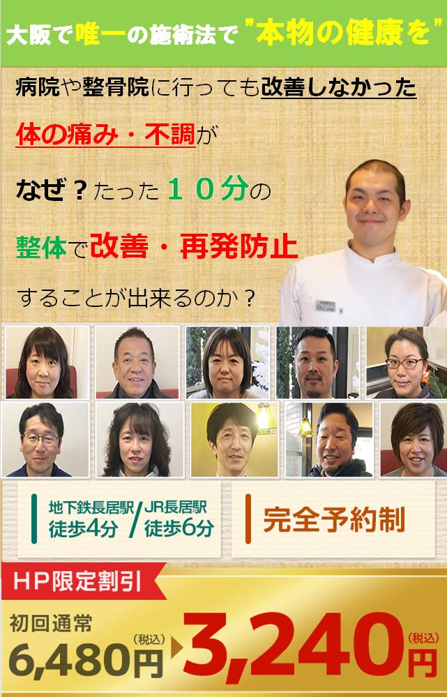 開院24年 のべ41万人以上の実績で安心!わかりやすい説明で痛みの原因を解説します 大阪で人気の整骨院