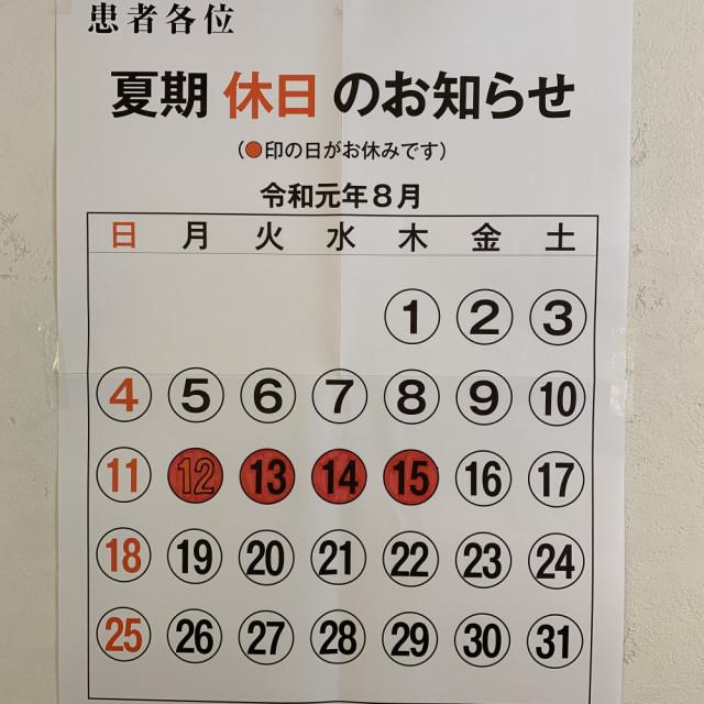 2019年お盆休みカレンダー