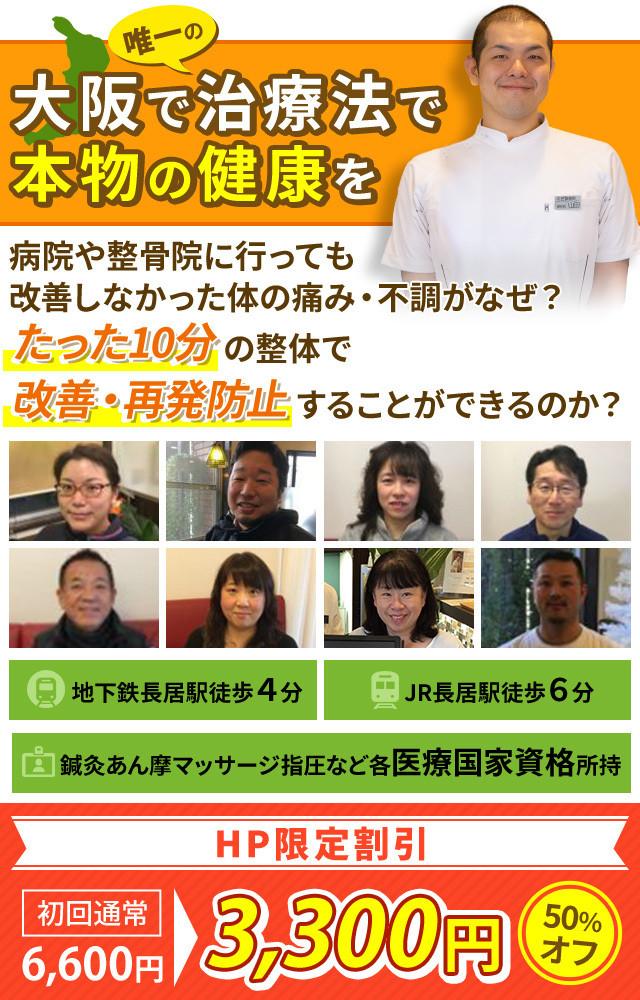大阪で唯一の治療法